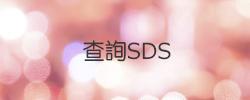 查詢SDS