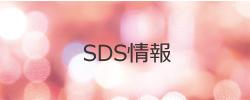SDSを探す